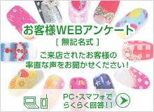 お客様WEBアンケート-表参道ネイルサロンwalea
