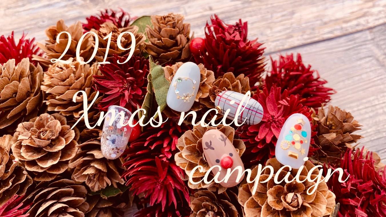 クリスマスネイルキャンペーン始まりました!